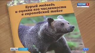 Совещание с охотниками в Минприроды Карелии
