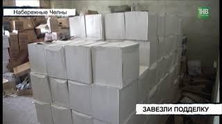 Полицейские в Татарстане изъяли полторы тонны фальсифицированной алкогольной продукции - ТНВ