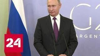 Итоги саммита: договорились договариваться - Россия 24