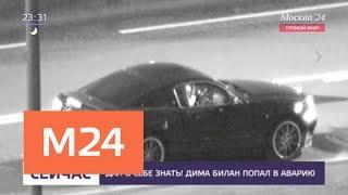 Билан попал в ДТП на Ленинском проспекте в Москве - Москва 24