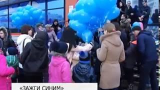 Месячник информирования о проблеме аутизма открыли в Белгороде