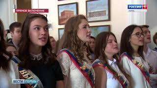 Последние звонки в Перми: Прямое включение