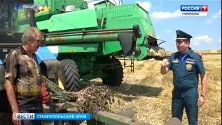 Сотрудники МЧС рассказали фермерам, как обезопасить поля