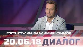 Диалог. Гость программы - Владимир Куимов
