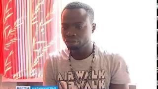 Калининградка приютила нигерийцев, которые потеряли документы и телефоны
