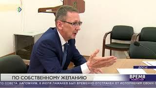 Олег Лажанев сложил полномочия