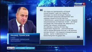 Рашид Темрезов поздравил жителей республики с Днем государственного флага России