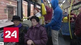 Большие данные большого города: как оптимизируют движение транспорта в Москве - Россия 24
