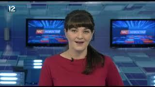 Омск: Час новостей от 12 ноября 2018 года (11:00). Новости