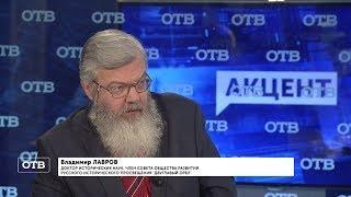 """""""Акцент с Евгением Ениным"""": Владимир Лавров"""