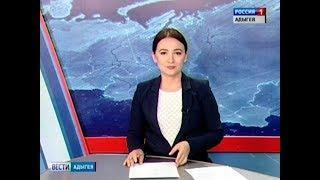 Вести Адыгея  - 01.08.2018