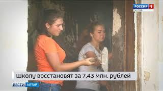 7,5  миллионов рублей из краевого бюджета выделили на ремонт школы в селе Верх-Жилино