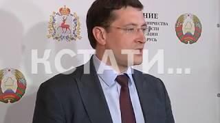 Губернатор обсудил перспективы сотрудничества Нижегородской области с Республикой Беларусь