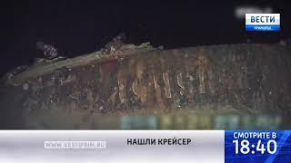 «Вести: Приморье»: «Дмитрий Донской» ждет своего часа на дне Японского моря