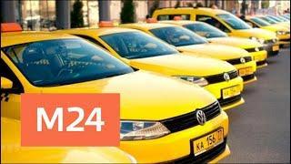 Какие изменения произойдут в работе агрегаторов такси - Москва 24