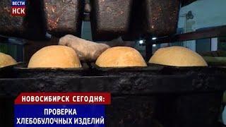 В Новосибирске проверили хлеб, крупы и кондитерские изделия на безопасность