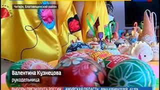 На выборах в Приамурье чувствовался настоящий праздник