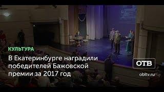 В Екатеринбурге наградили победителей Бажовской премии за 2017 год
