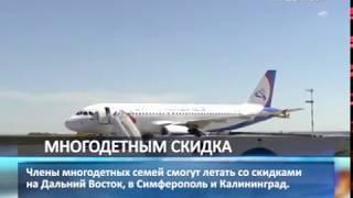 Многодетные семьи смогут летать со скидками на Дальний Восток, в Симферополь и Калининград