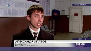 В Сосногорске построят новый вокзал