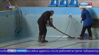 Смоленский бассейн возобновит работу