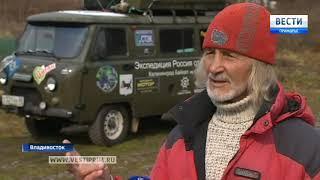 Известный российский путешественник прибыл во Владивосток