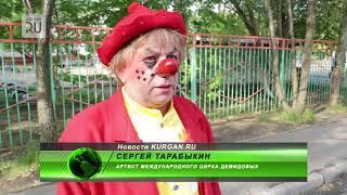Курганские сотрудники ГИБДД устроили клоунаду