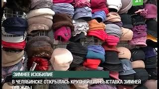 В Челябинске открылась крупнейшая выставка зимней одежды