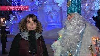 Прямое включение: в Югре открывается Всероссийский съезд Дедов Морозов