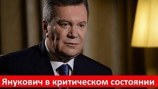 Янукович в критическом состоянии в больнице