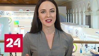 В Москве стартует Российская энергетическая неделя - Россия 24