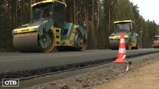 Свердловские дорожники начали капитальный ремонт Челябинского тракта