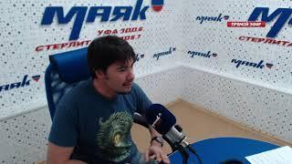 Уфимский берег - 2.11.18 Гость студии - альпинист Альберт Валиев