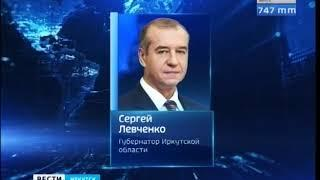 Бюджет Иркутской области на три года приняли