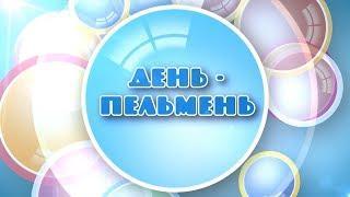 День пельмень. Выпуск 13.03.2018