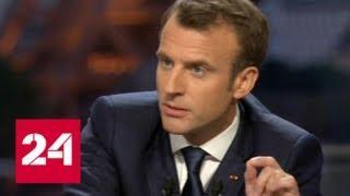 """Макрон считает, что демонтаж ЕС - это """"мечта Путина"""" - Россия 24"""
