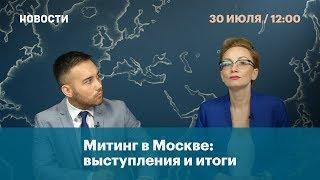 Митинг в Москве: выступления и итоги