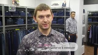 «Lee & Wrangler»: У «легенды» есть имя