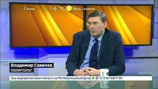 Вести. Интервью - Владимир Савичев