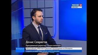 РОССИЯ 24 ИВАНОВО ВЕСТИ ИНТЕРВЬЮ СЕВРЮГОВ Д