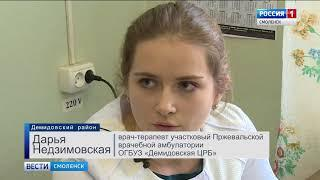 Смоленщина принимает «земских докторов» из других регионов