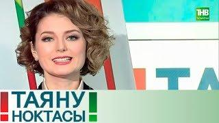 Стандарты халяль. Таяну ноктасы 12/03/18 ТНВ