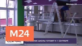Школы Москвы подготовили к новому учебному году - Москва 24