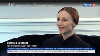 Спектакль Большого театра России «Дама с камелиями» поставили в Новосибирске