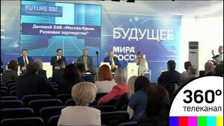 В Ялте проходит Международный экономический форум