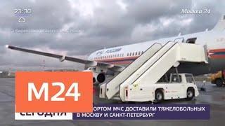 Спецбортом МЧС доставили тяжелобольных в Москву и Санкт-Петербург - Москва 24