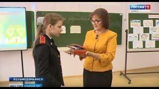 Преподаватель Козьмодемьянской средней школы № 1 стала «Заслуженным учителем России»