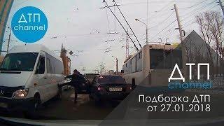Подборка ДТП за 27.01.2018 год