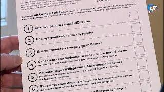 Идет подготовка к голосованию за территории, которые будут благоустроены по федеральной программе