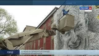 В Перми появился гигантский портрет Владимира Турчинского